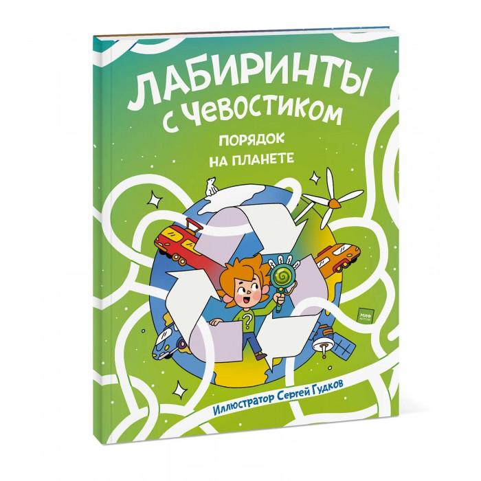 Миф Книга Лабиринты с Чевостиком. Порядок на планете 978-5-00169-212-6
