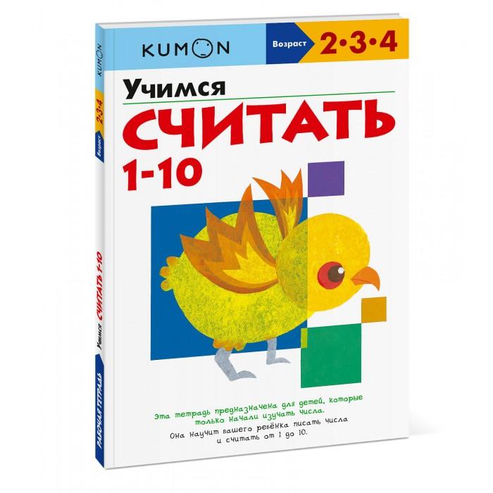 Миф Книга Kumon Учимся считать 1-10 978-5-00169-189-1