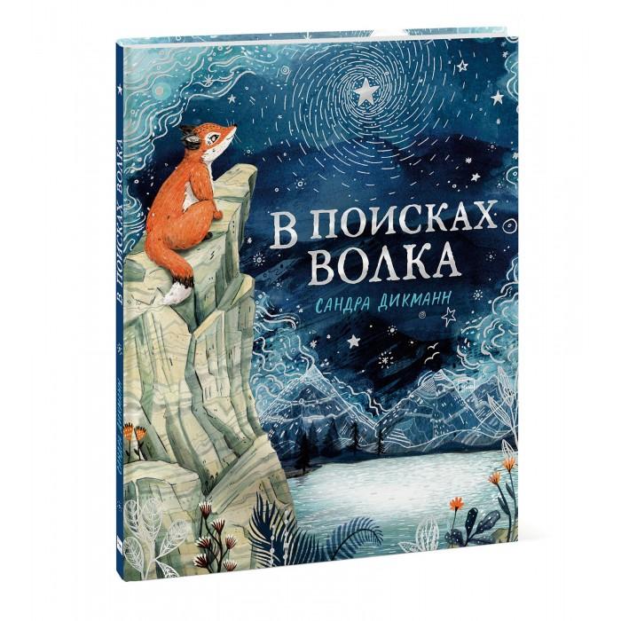Купить Художественные книги, Миф С. Дикманн Книга В поисках Волка