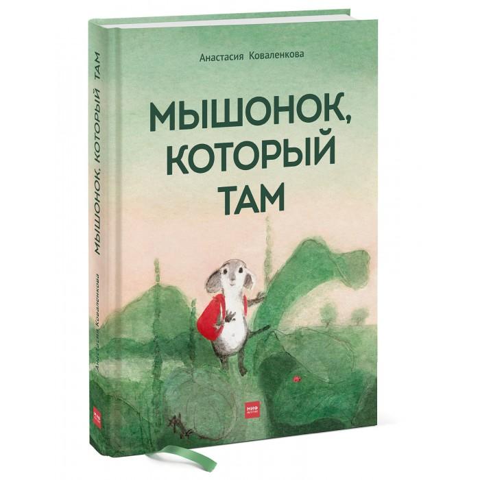 Миф А. Коваленкова Книга Мышонок, который Там 978-5-00169-217-1