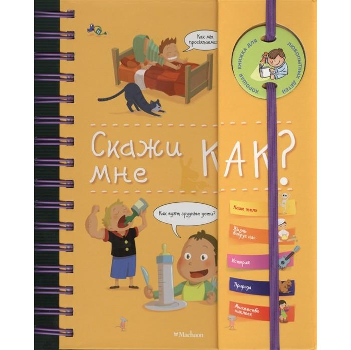 Купить Обучающие книги, Махаон Книга Скажи мне как?