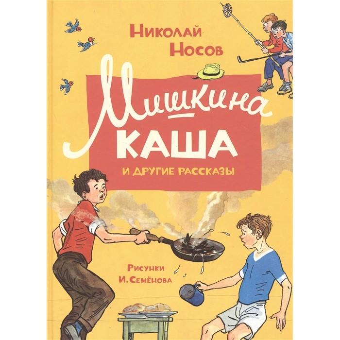 Купить Художественные книги, Махаон Книга Мишкина каша и другие рассказы