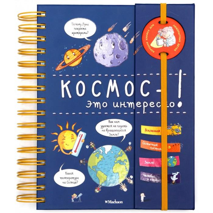 Энциклопедии Махаон Энциклопедия Космос - это интересно! недорого