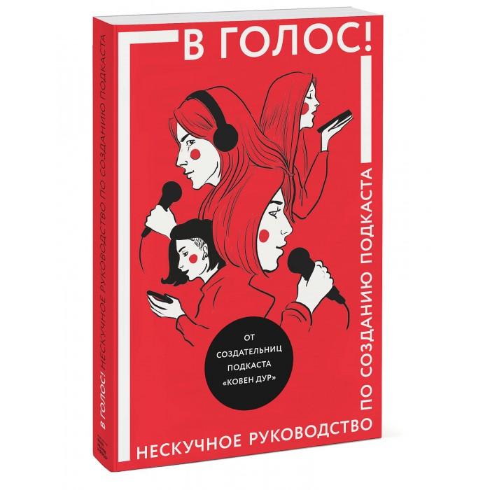 Миф Книга В голос! Нескучное руководство по созданию подкаста 978-5-00169-144-0