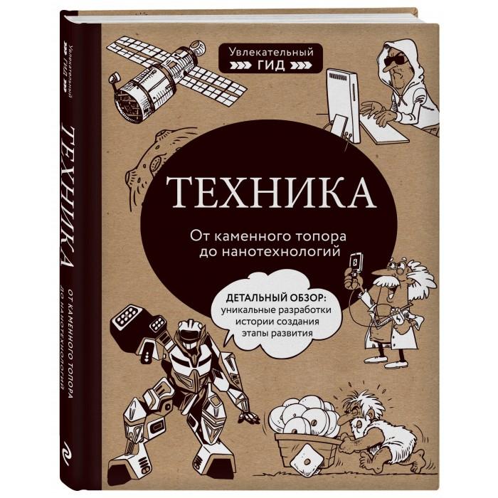 Эксмо В. Тульев Книга Техника. От каменного топора до нанотехнологий 978-5-04-107211-7