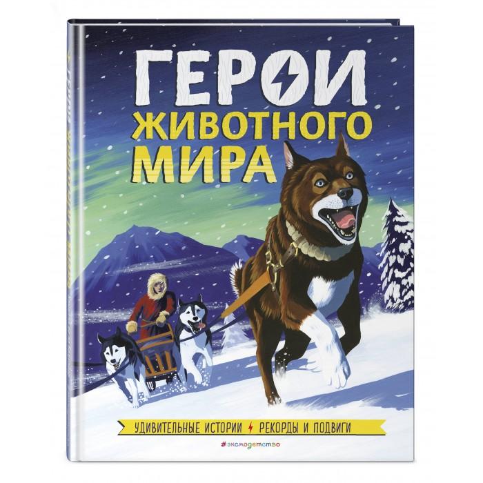 Эксмо Книга Герои животного мира: Удивительные истории, рекорды и подвиги 978-5-04-108053-2