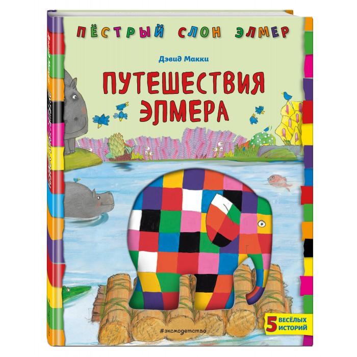 Купить Художественные книги, Эксмо Д. Макки Книга Путешествия Элмера