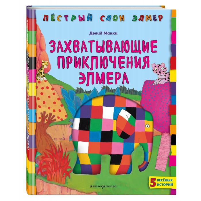 Эксмо Д. Макки Книга Захватывающие приключения Элмера 978-5-04-108699-2