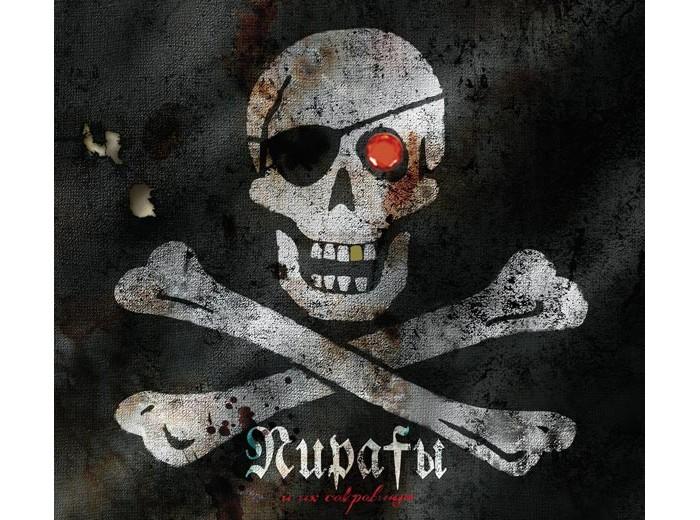 Махаон Книга Пираты и их сокровища 978-5-18-001025-4