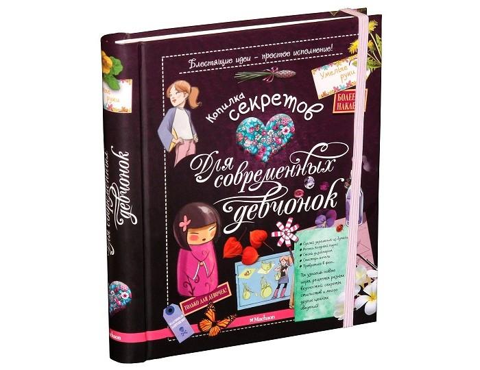 Махаон Копилка секретов для современных девчонок 978-5-389-04927-7