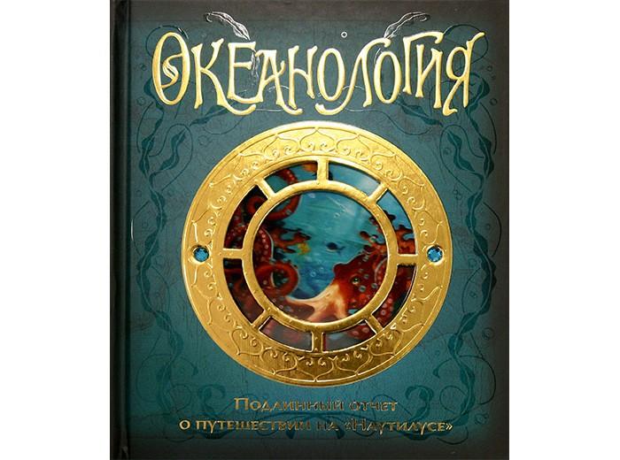 Махаон Книга Океанология 978-5-389-00062-9
