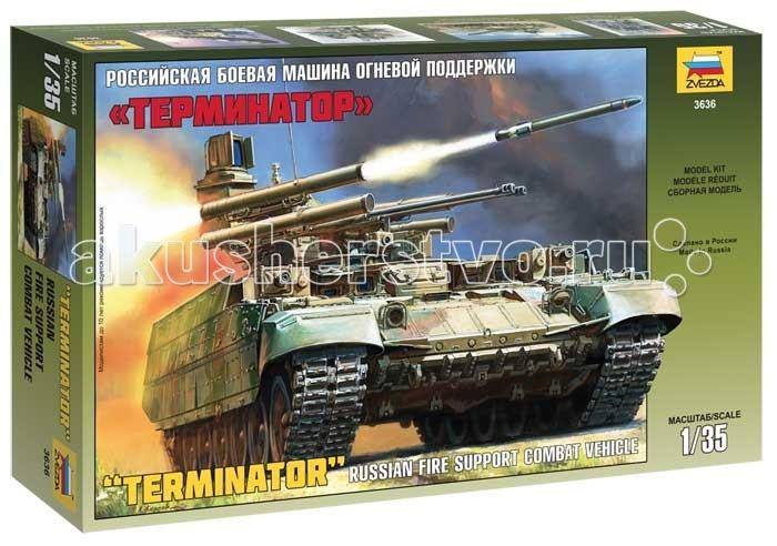 Конструктор Звезда Модель БМПТ Терминатор