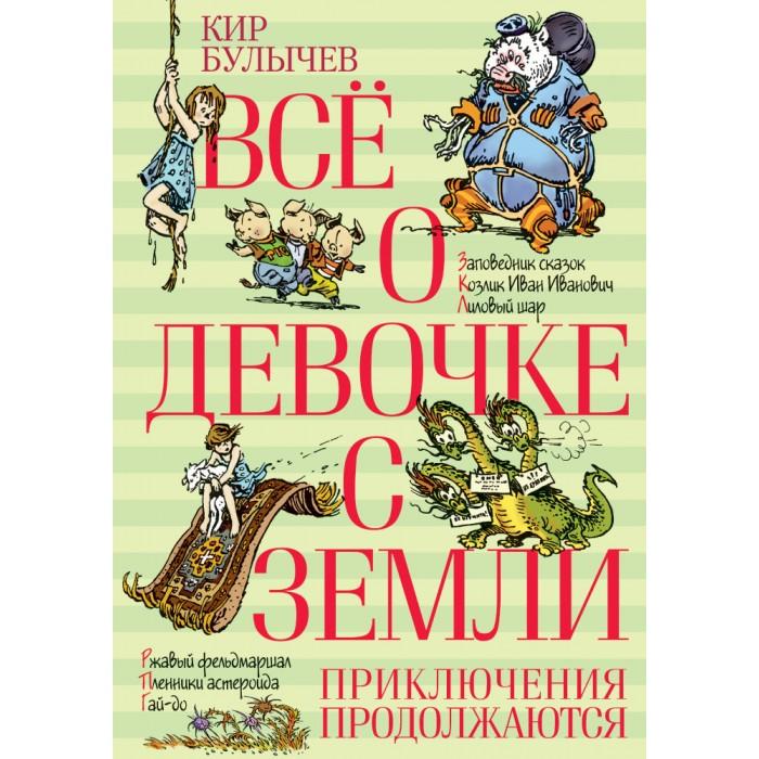 Издательство Азбука Кир Булычёв Всё о девочке с Земли Приключения продолжаются 978-5-389-10535-5