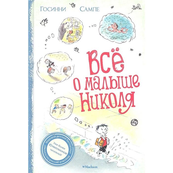 Художественные книги Махаон Книга Всё о малыше Николя