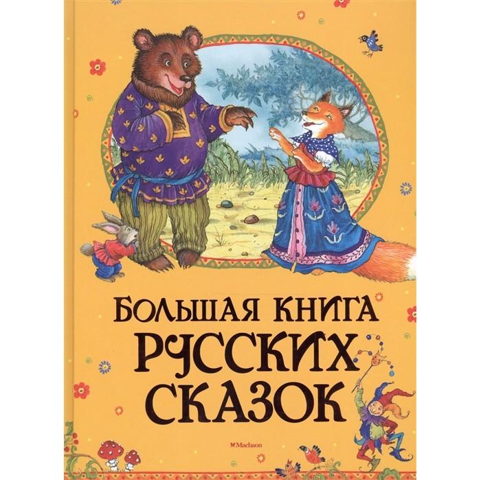 Художественные книги Махаон Большая книга русских сказок недорого
