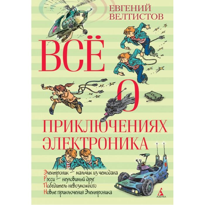 Художественные книги Издательство Азбука Е. Велтистов Всё о приключениях Электроника