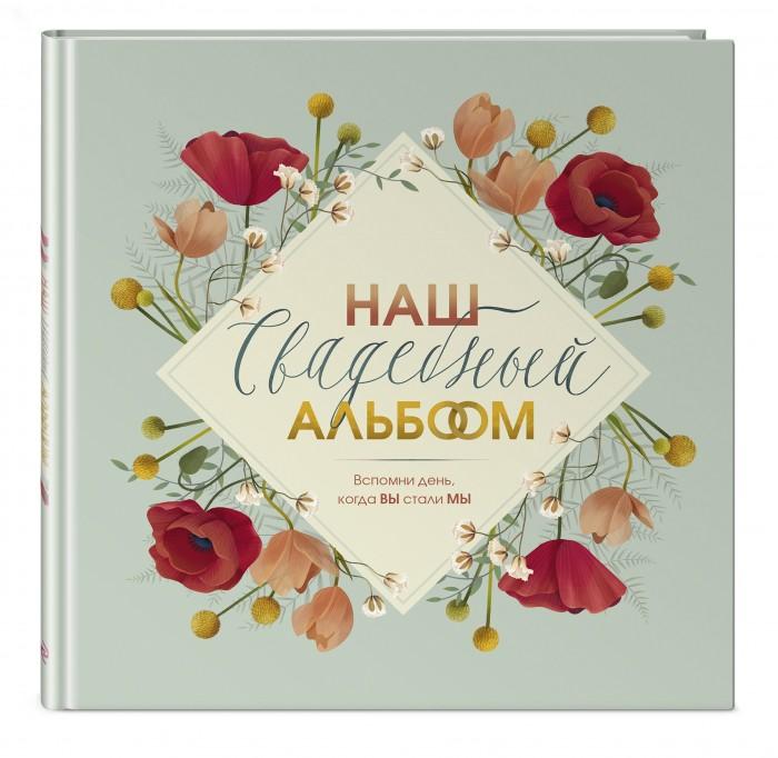 Фото - Фотоальбомы и рамки Эксмо Наш свадебный альбом моей любимой бабушке альбом с фотографиями и записями на память