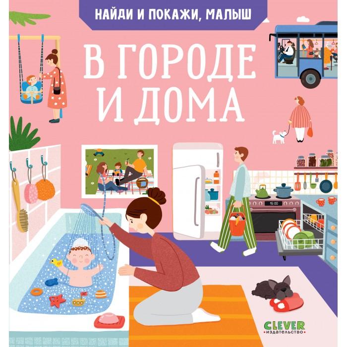clever книга найди и покажи малыш зима попова е Обучающие книги Clever Книга Найди и покажи, малыш. В городе и дома