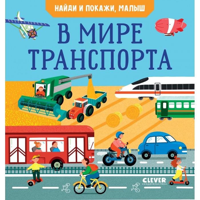 Обучающие книги Clever Книга Найди и покажи, малыш. В мире транспорта