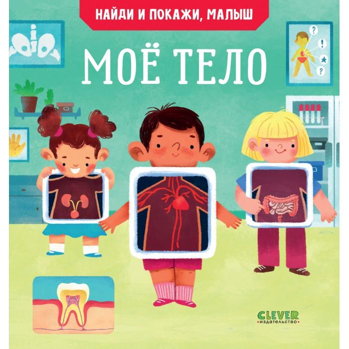clever книга найди и покажи малыш зима попова е Обучающие книги Clever Книга Найди и покажи, малыш. Моё тело