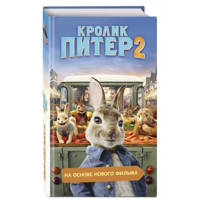 Художественные книги Эксмо Книга Кролик Питер 2 обучающие книги питер книга удивительное солнце