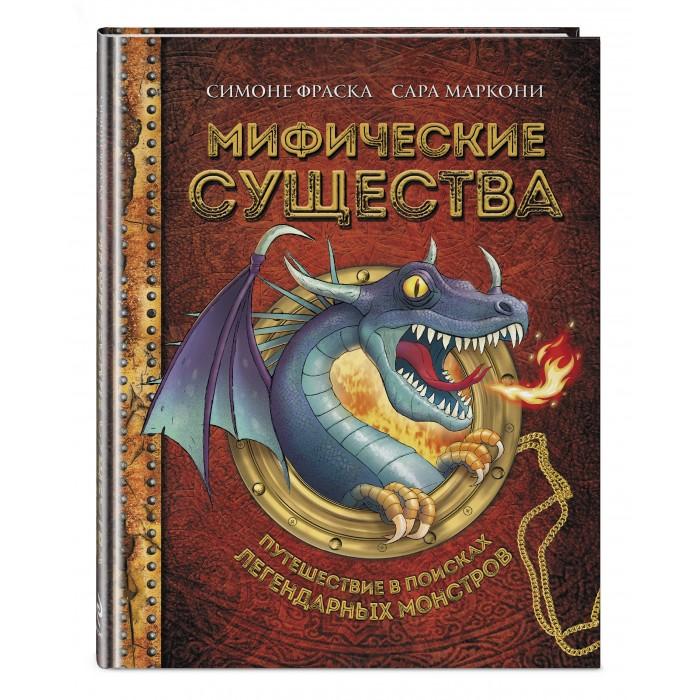 Художественные книги, Эксмо Книга Мифические существа. Путешествие в поисках легендарных монстров  - купить со скидкой