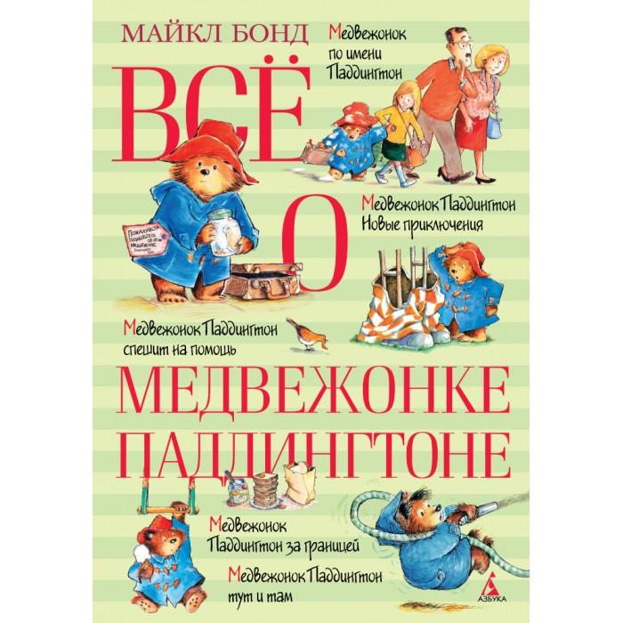 Издательство Азбука М. Бонд Всё о медвежонке Паддингтоне