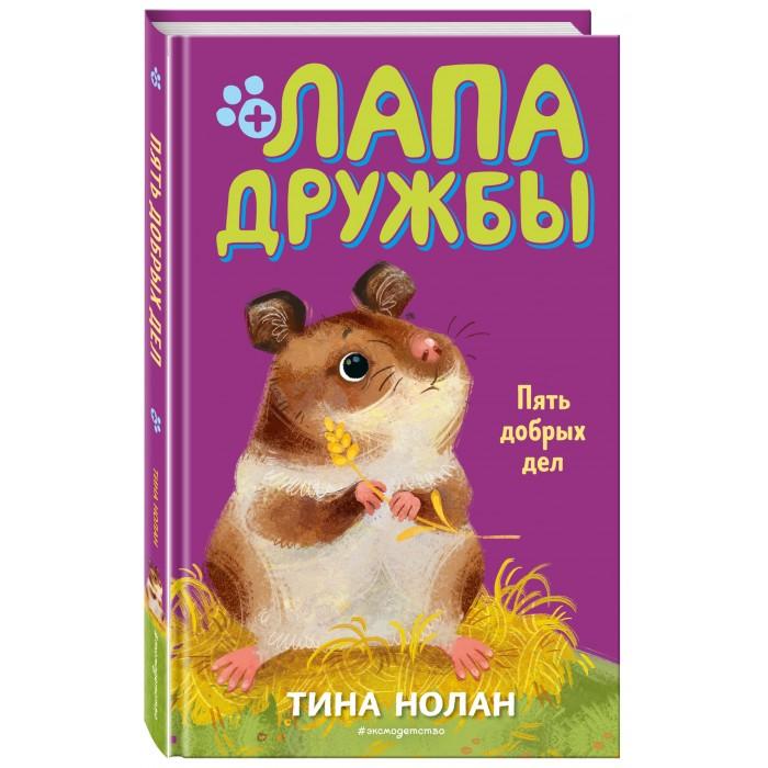 Художественные книги Эксмо Т. Нолан Книга Лапа дружбы Пять добрых дел
