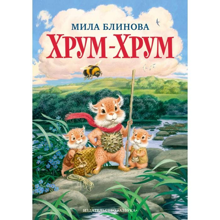 Издательство Азбука М. Блинова Хрум-Хрум