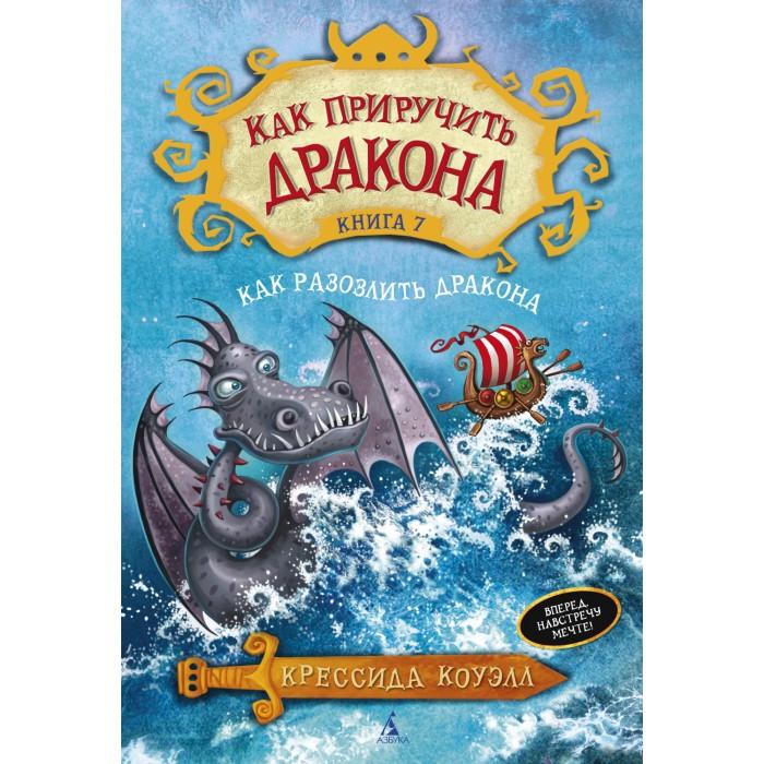 академия дракона все книги читать бесплатно