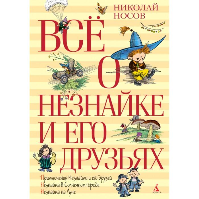 Издательство Азбука Н. Носов Всё о Незнайке и его друзьях 978-5-389-06678-6
