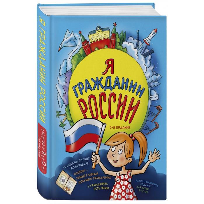 Эксмо Н. Андрианова Книга Я гражданин России 2-е издание 978-5-04-112123-5