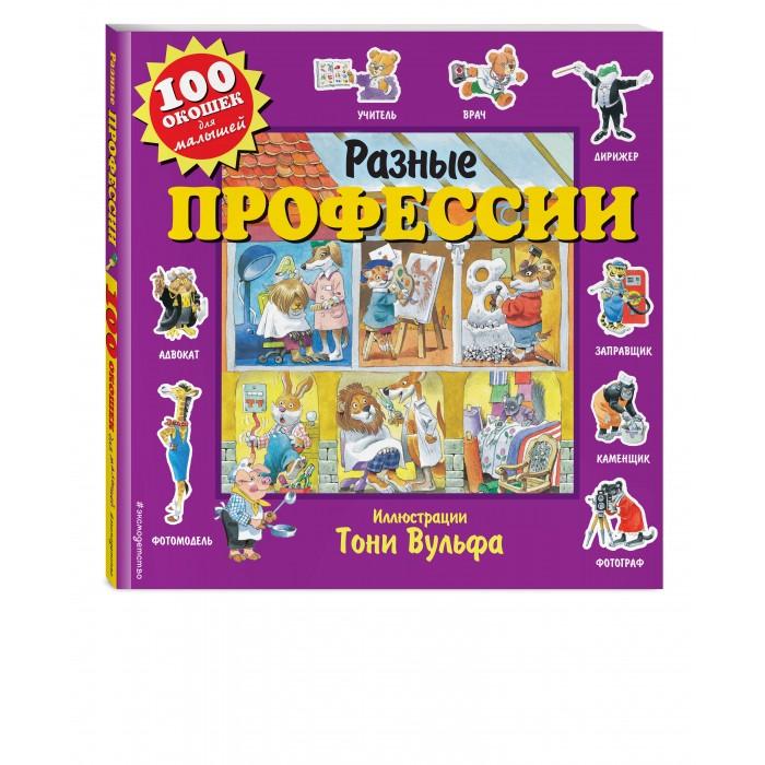 Купить Книжки-картонки, Эксмо Книжка Разные профессии 100 окошек для малышей