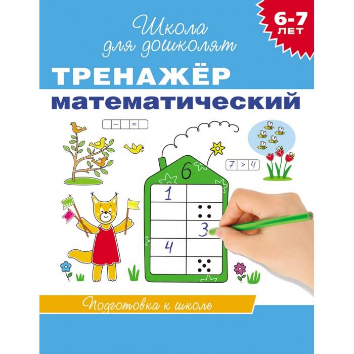 Раннее развитие Росмэн Тренажер математический 6-7 лет раннее развитие росмэн книга тренажер логопедический 6 7 лет