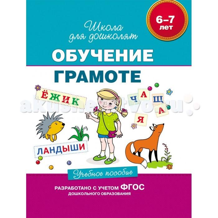 Раннее развитие Росмэн Учебное пособие Обучение грамоте 6-7 лет эксмо интеллектуальное развитие для детей 6 7 лет
