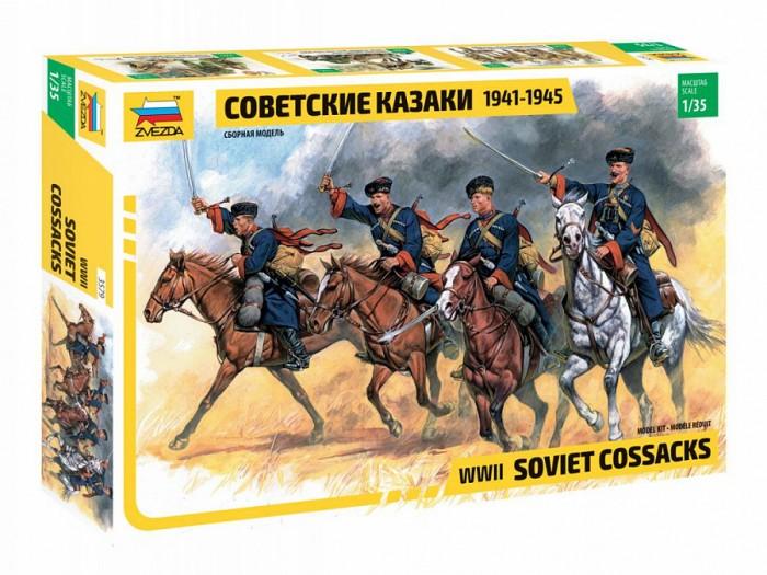 Звезда Сборная модель Советские казаки 1941-1945 г.