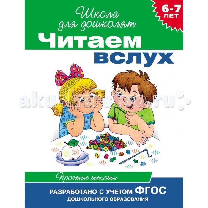Раннее развитие Росмэн Читаем вслух. Простые тексты (зеленая) 6-7 лет