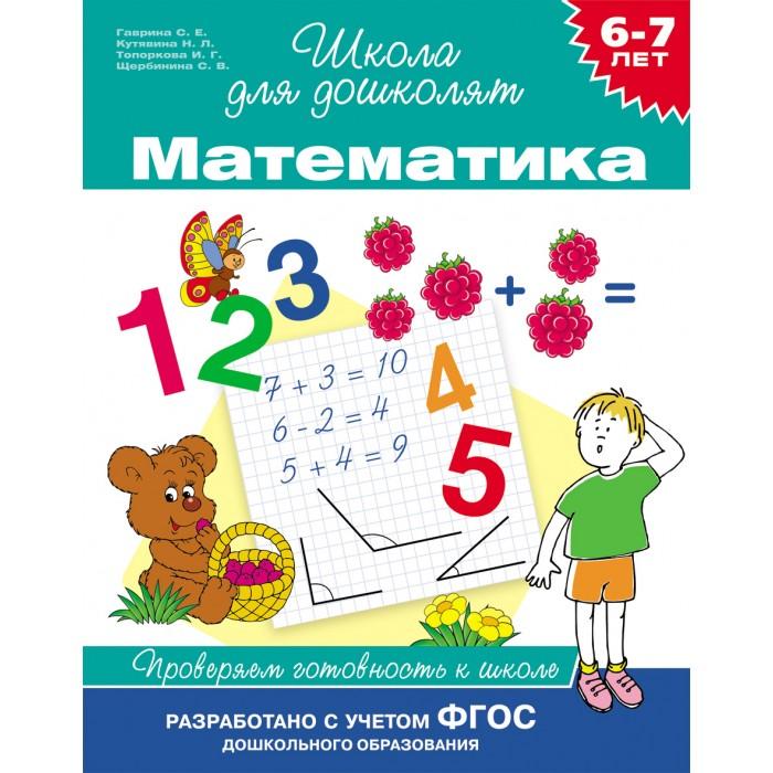 Раннее развитие Росмэн Математика. Проверяем готовность к школе 6-7 лет эксмо интеллектуальное развитие для детей 6 7 лет