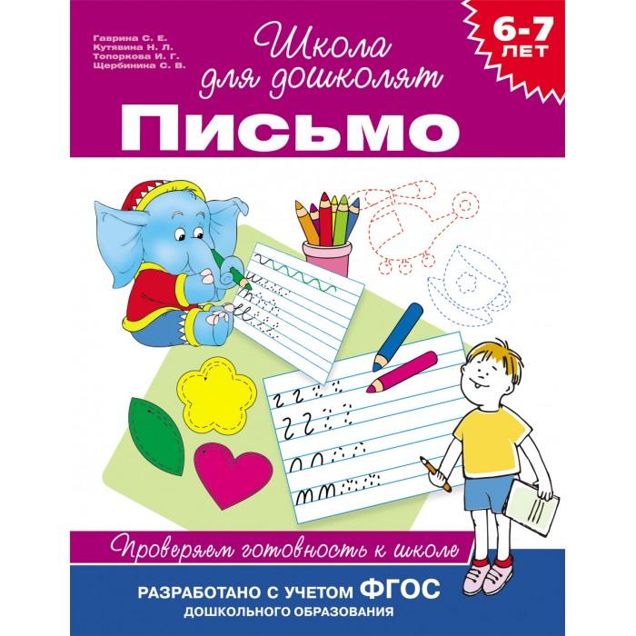 Раннее развитие Росмэн Письмо. Проверяем готовность к школе 6-7 лет раннее развитие росмэн большая книга тестов 4 5 лет
