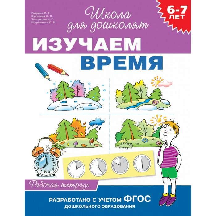 Раннее развитие Росмэн Рабочая тетрадь Изучаем время 6-7 лет эксмо интеллектуальное развитие для детей 6 7 лет