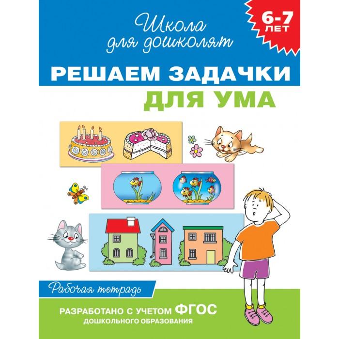 Раннее развитие Росмэн Рабочая тетрадь Решаем задачки для ума 6-7 лет купить часы мальчику 7 лет