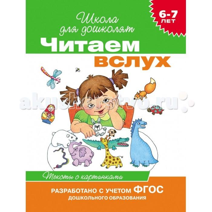 Раннее развитие Росмэн Читаем вслух Тексты с картинками (зеленая) 6-7 лет