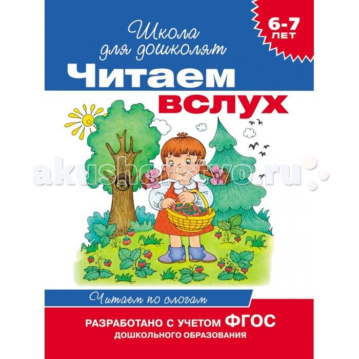 Раннее развитие Росмэн Читаем вслух Читаем по слогам (синяя) 6-7 лет