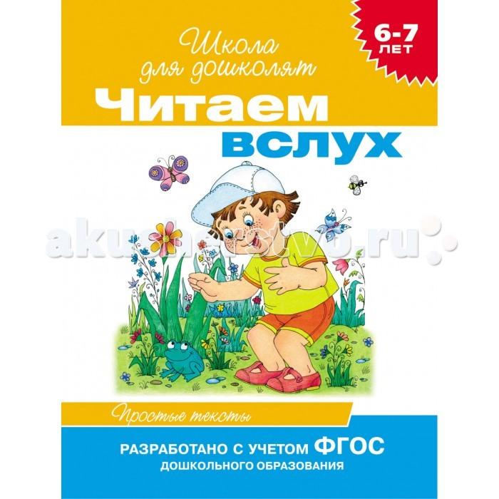 Раннее развитие Росмэн Читаем вслух. Простые тексты (оранжевая) 6-7 лет