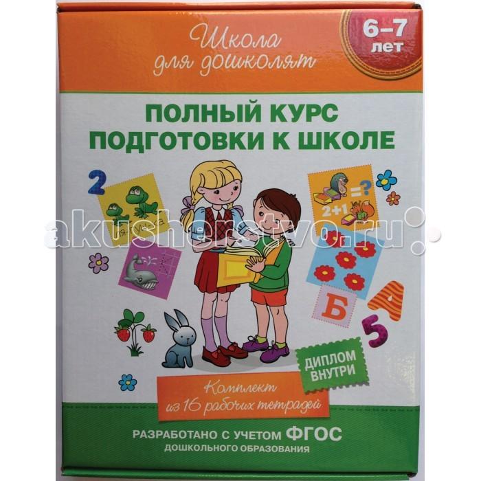 Раннее развитие Росмэн Комплект Школа для дошколят 16 книг в коробке 6-7 лет раннее развитие росмэн тренажер по чтению 6 7 лет