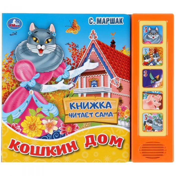 Умка Музыкальная книга С. Маршак Кошкин дом