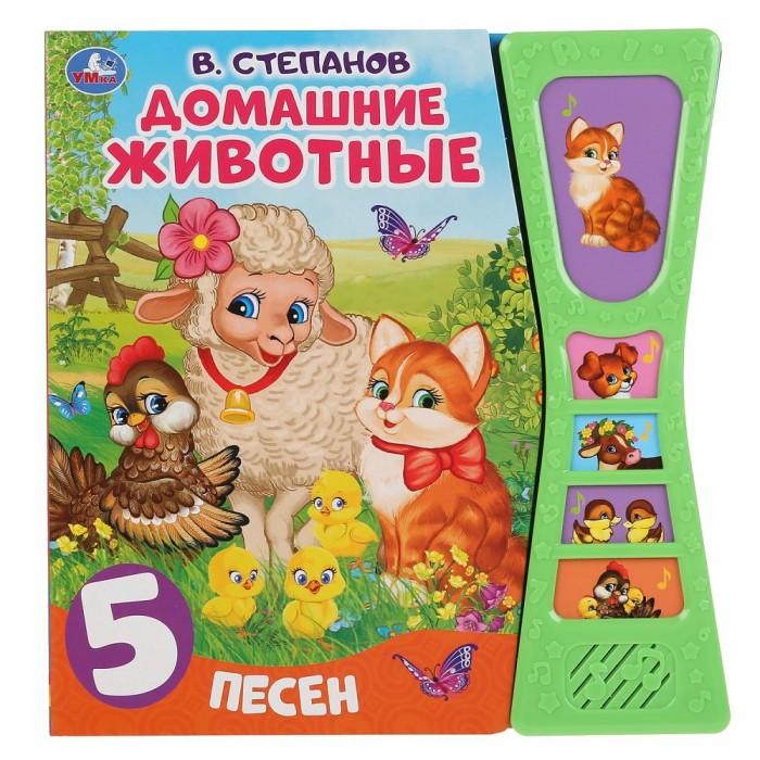 Умка Музыкальная книга В. Степанов Домашние животные
