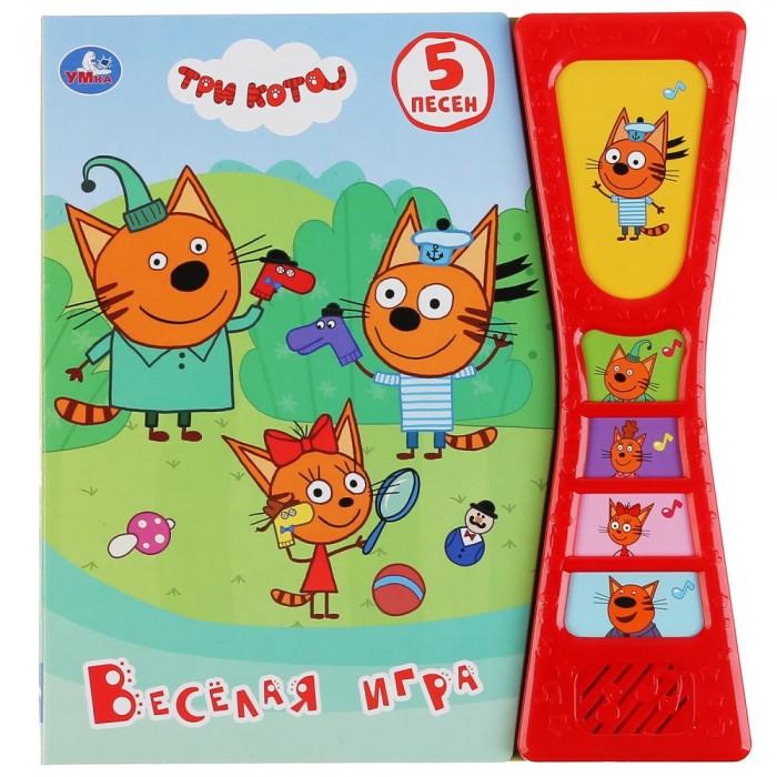 Умка Музыкальная книга Три кота Веселая игра