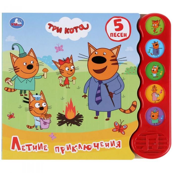 Умка Музыкальная книга Три кота Летние приключения