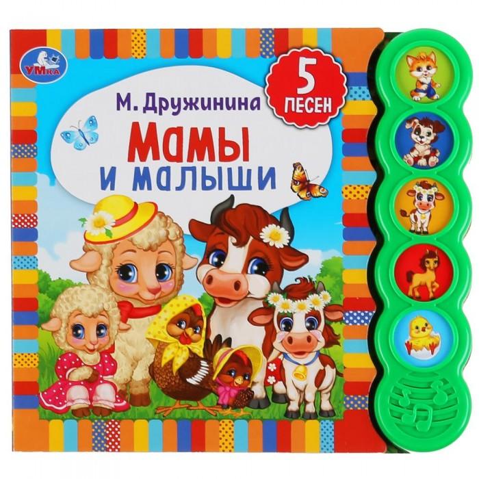 Умка Музыкальная книга М. Дружинина Мамы и малыши 5 песенок